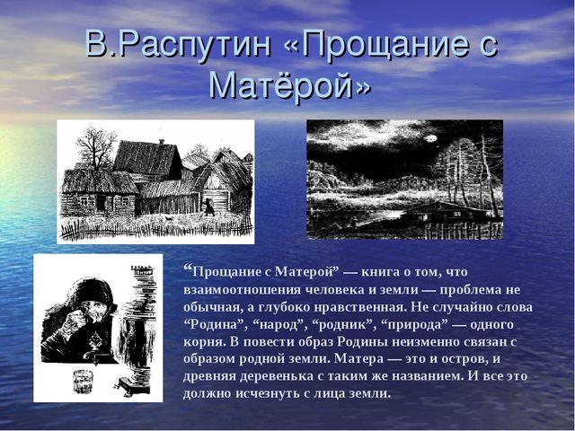 """В.Распутин «Прощание с Матёрой» """"Прощание с Матерой"""" — книга о том, что взаим..."""