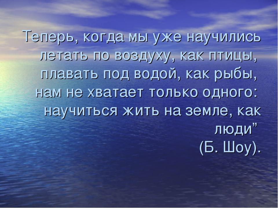 Теперь, когда мы уже научились летать по воздуху, как птицы, плавать под водо...