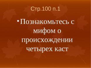 Стр.100 п.1 Познакомьтесь с мифом о происхождении четырех каст