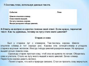 7.Составь план, используя данные текста. 8.Ответь на вопрос и коротко поясни