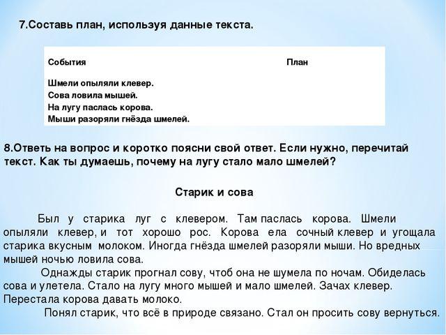 7.Составь план, используя данные текста. 8.Ответь на вопрос и коротко поясни...