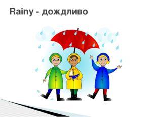 Rainy - дождливо