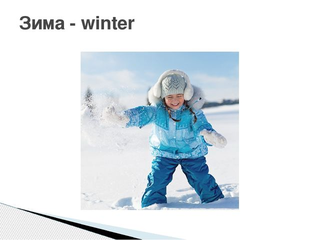 Зима - winter