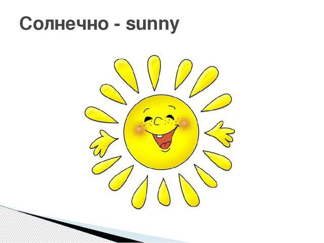 Солнечно - sunny