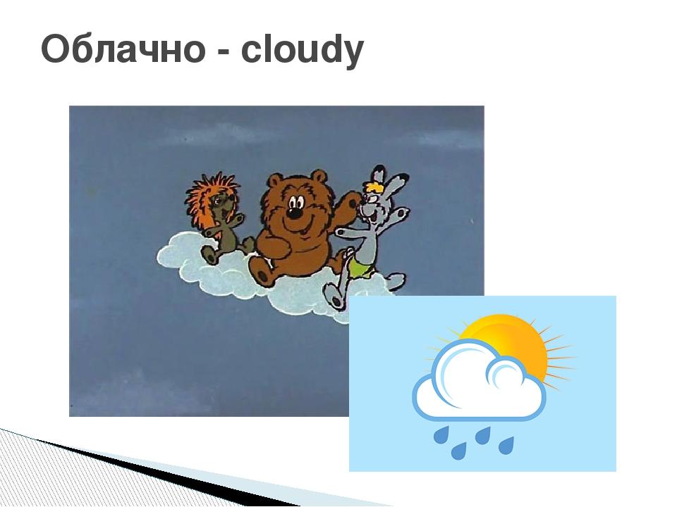 Облачно - cloudy