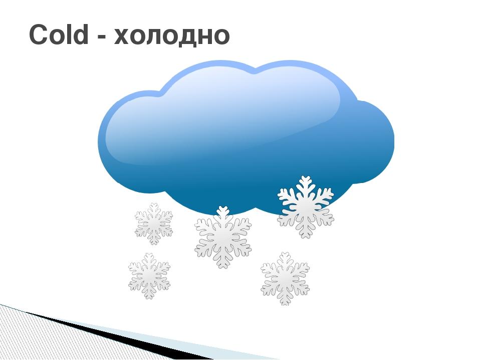 Cold - холодно