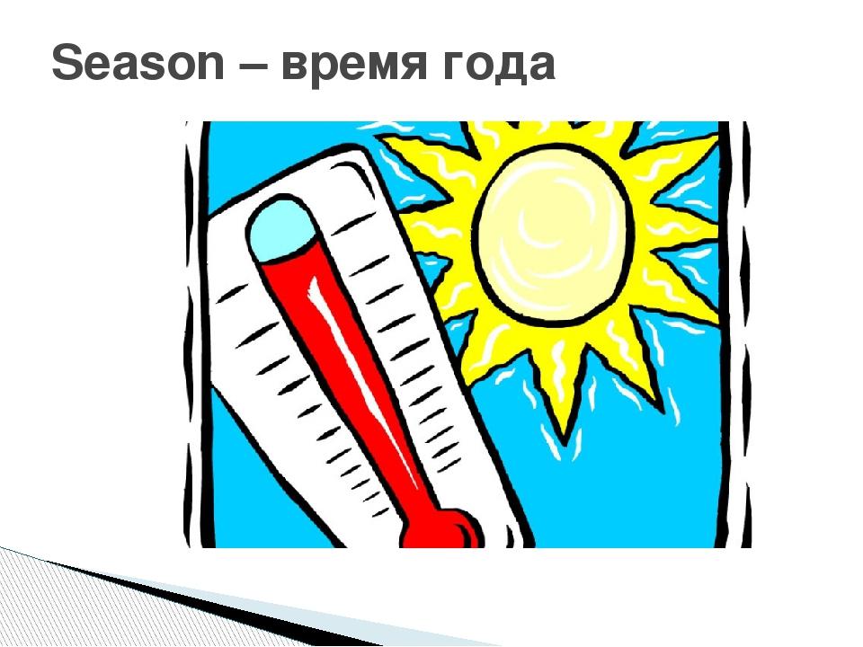 Season – время года