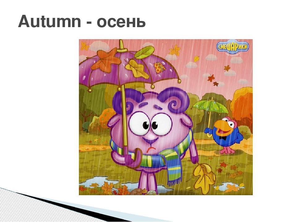 Autumn - осень