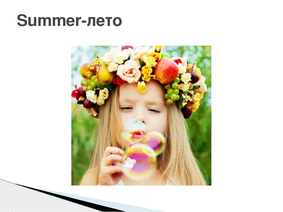Summer-лето