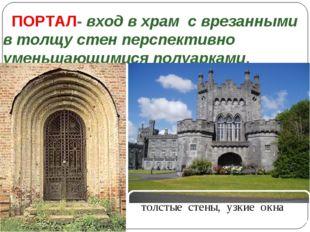 ПОРТАЛ- вход в храм с врезанными в толщу стен перспективно уменьшающимися п