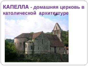 КАПЕЛЛА - домашняя церковь в католической архитектуре