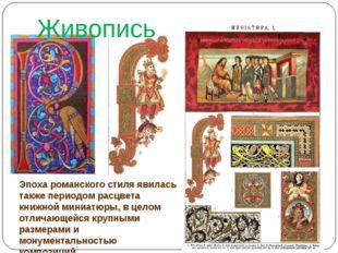 Эпоха романского стиля явилась также периодом расцвета книжной миниатюры, в ц
