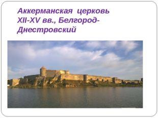 Аккерманская церковь XII-XV вв., Белгород-Днестровский