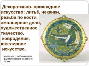 Медальон с изображением фантастического животного 12 век. Декоративно- прикла