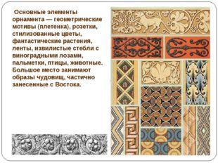Основные элементы орнамента — геометрические мотивы (плетенка), розетки, сти