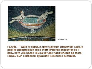 Мозаика Голубь — один из первых христианских символов. Самые ранние изображен