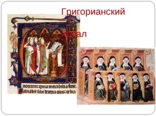 Григорианский хорал