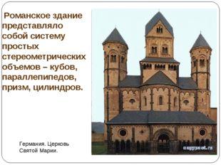 Романское здание представляло собой систему простых стереометрических объемо