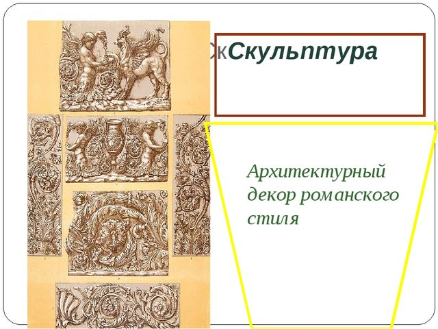 скульптураCrСкСкульптура Архитектурный декор романского стиля