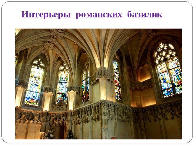 Интерьеры романских базилик