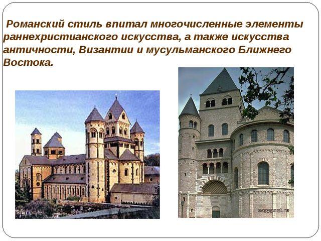 Романский стиль впитал многочисленные элементы раннехристианского искусства,...