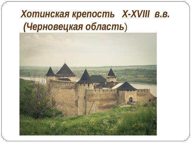 Хотинская крепость X-XVIII в.в. (Черновецкая область)