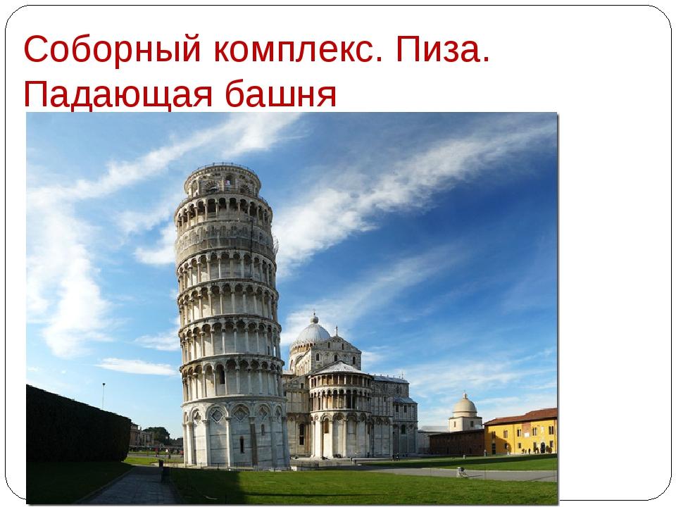 Соборный комплекс. Пиза. Падающая башня