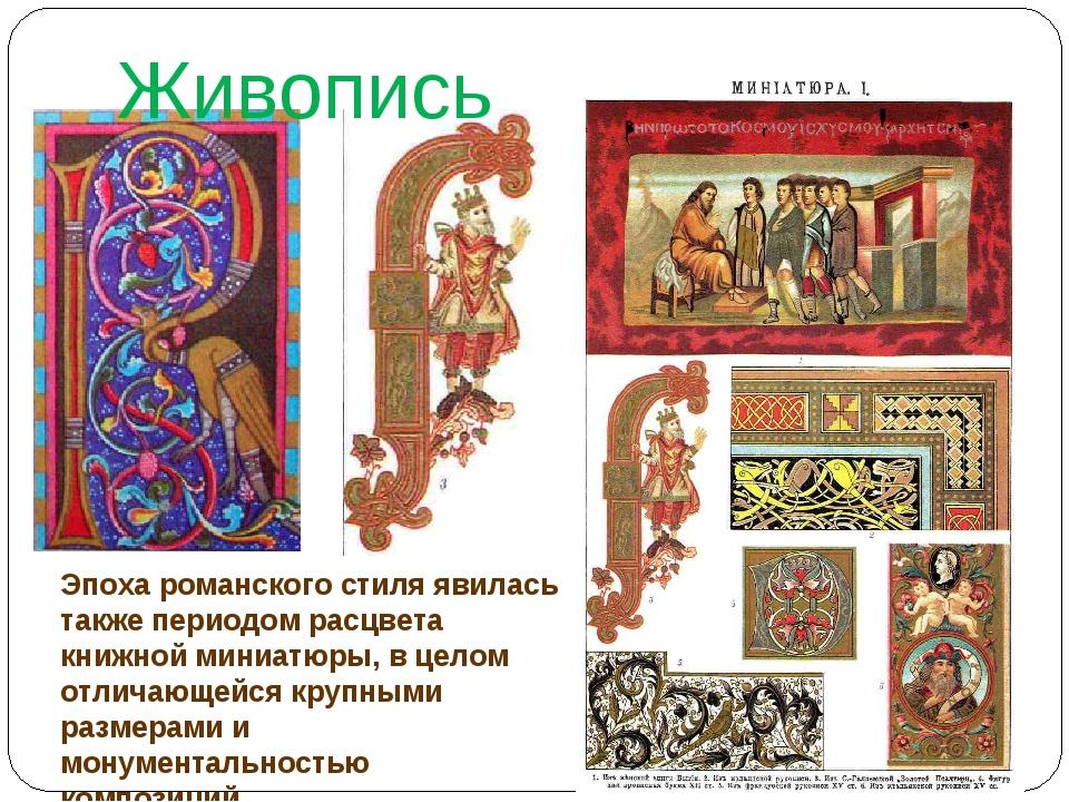 Эпоха романского стиля явилась также периодом расцвета книжной миниатюры, в ц...