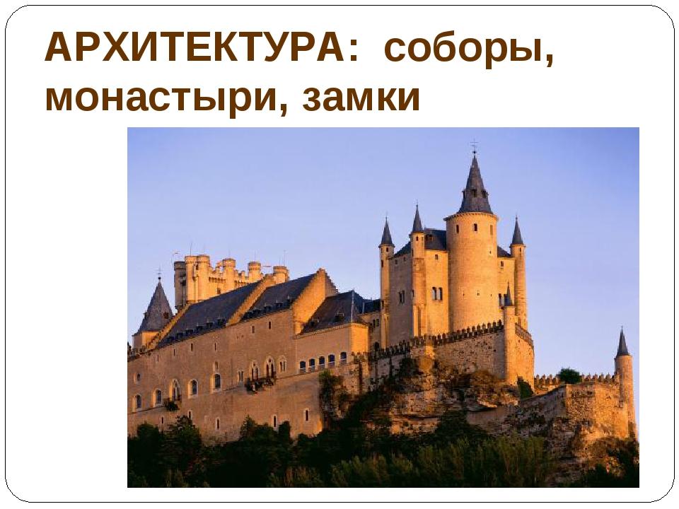 АРХИТЕКТУРА: соборы, монастыри, замки