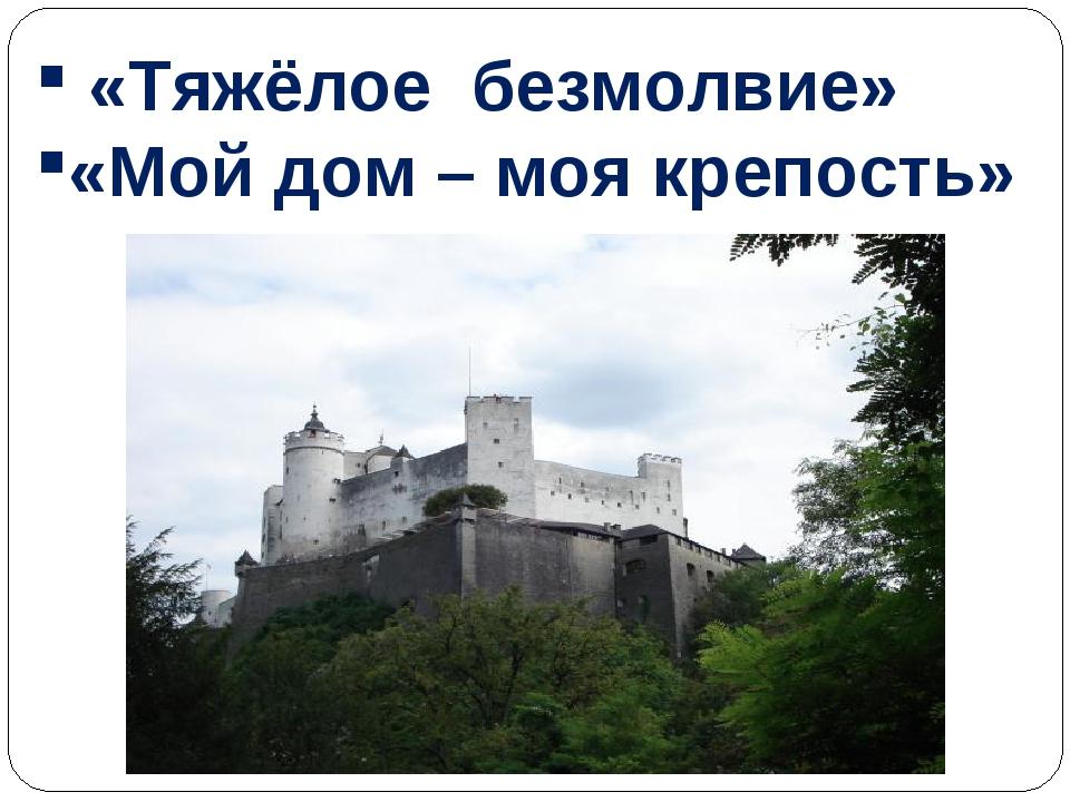«Тяжёлое безмолвие» «Мой дом – моя крепость»