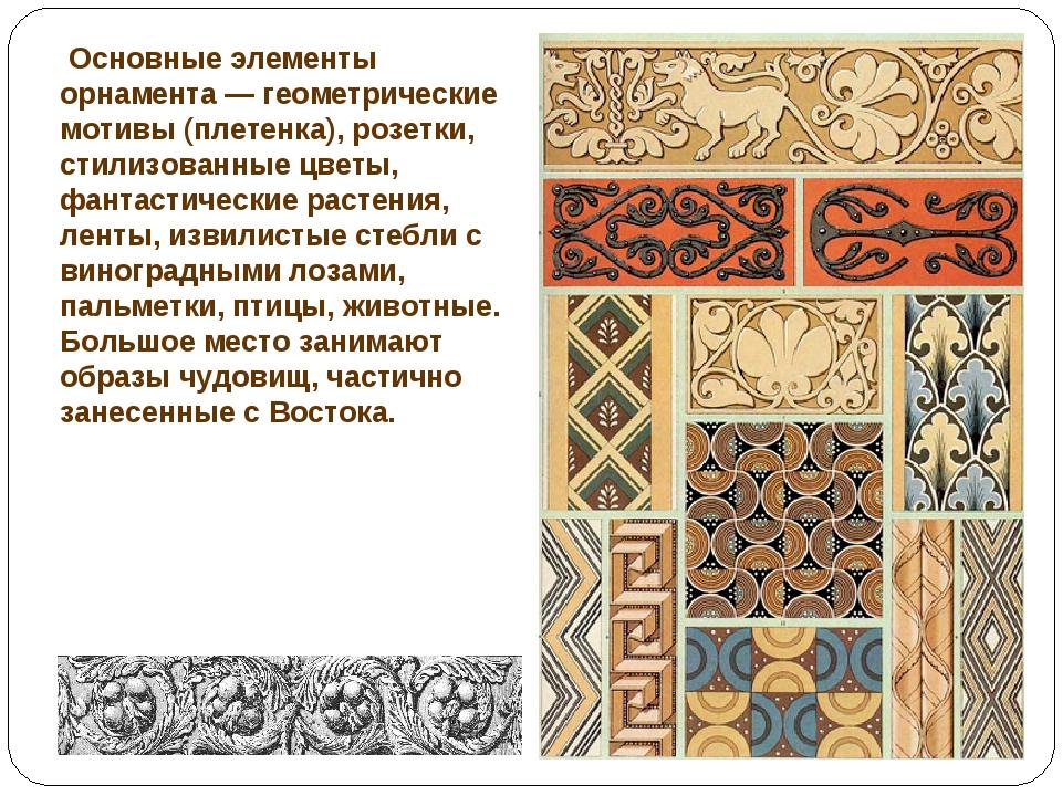 Основные элементы орнамента — геометрические мотивы (плетенка), розетки, сти...
