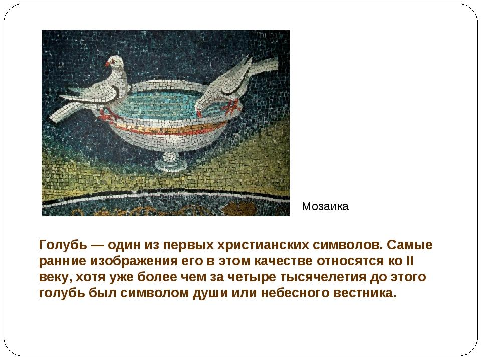 Мозаика Голубь — один из первых христианских символов. Самые ранние изображен...