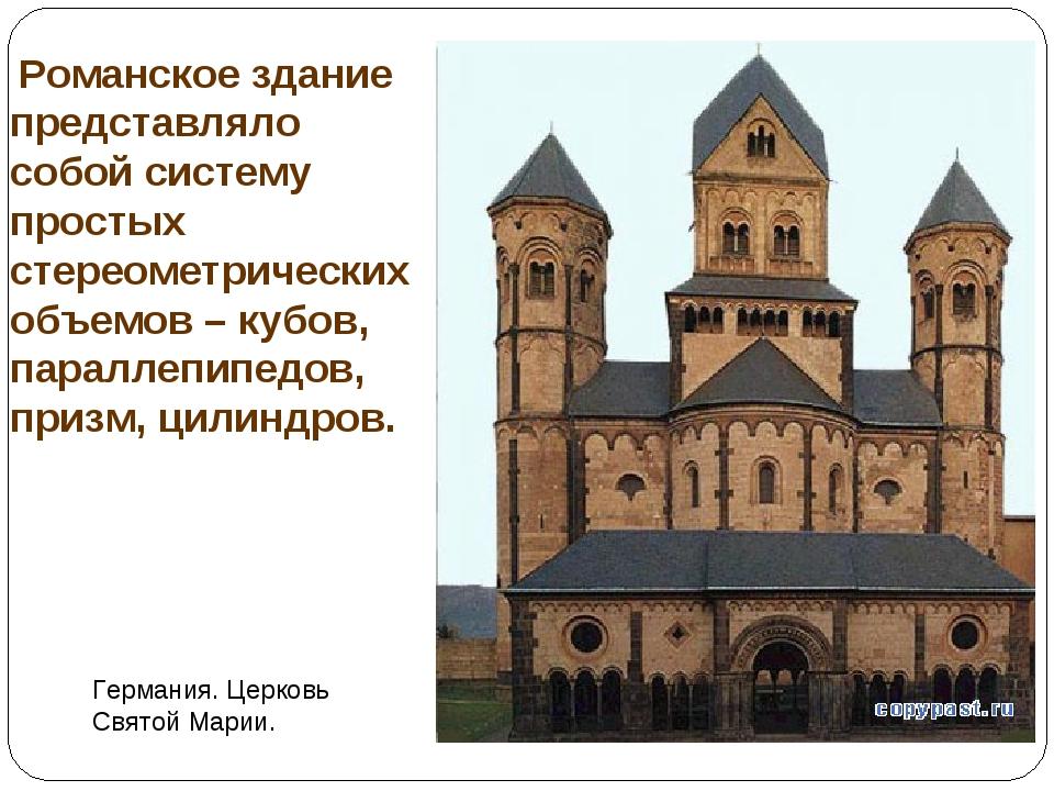 Романское здание представляло собой систему простых стереометрических объемо...