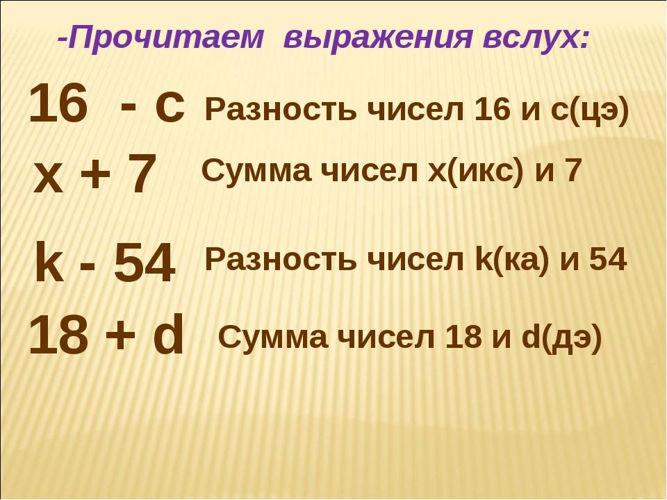 16 - c Разность чисел 16 и c(цэ) 18 + d x + 7 k - 54 Сумма чисел x(икс) и 7 С...