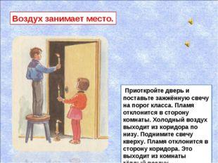 Приоткройте дверь и поставьте зажжённую свечу на порог класса. Пламя отклони