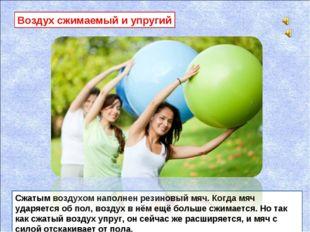 Сжатым воздухом наполнен резиновый мяч. Когда мяч ударяется об пол, воздух в