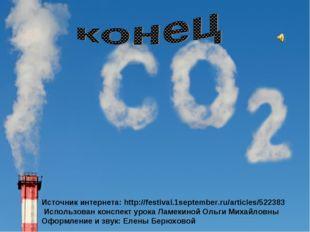 Источник интернета: http://festival.1september.ru/articles/522383 Использован