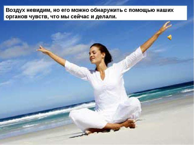 Воздух невидим, но его можно обнаружить с помощью наших органов чувств, что м...