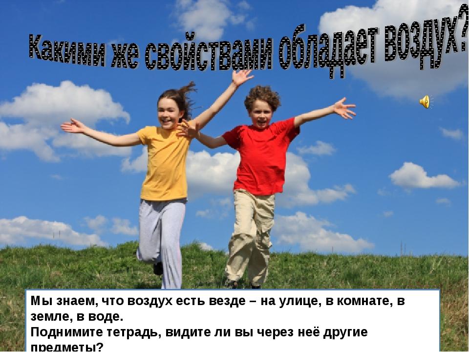 Мы знаем, что воздух есть везде – на улице, в комнате, в земле, в воде. Подни...