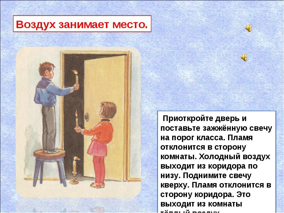 Приоткройте дверь и поставьте зажжённую свечу на порог класса. Пламя отклони...