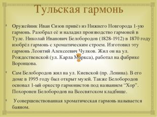 Тульская гармонь Оружейник Иван Сизов привёз из Нижнего Новгорода 1-ую гармон