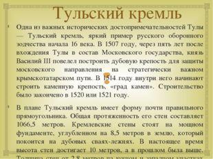 Тульский кремль Одна из важных исторических достопримечательностей Тулы — Ту