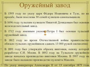 Оружейный завод В 1595 году по указу царя Фёдора Иоановича в Туле, по их прос