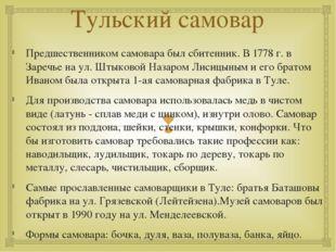 Тульский самовар Предшественником самовара был сбитенник. В 1778 г. в Заречье