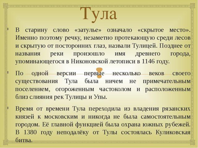 Тула В старину слово «затулье» означало «скрытое место». Именно поэтому речку...