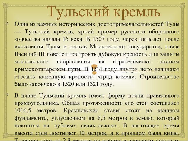 Тульский кремль Одна из важных исторических достопримечательностей Тулы — Ту...