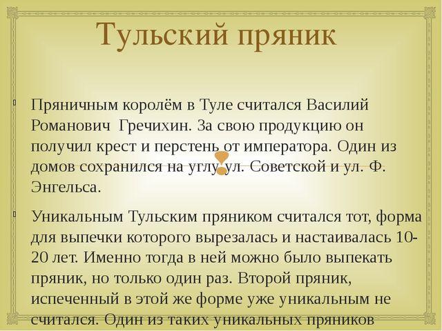 Тульский пряник Пряничным королём в Туле считался Василий Романович Гречихин....