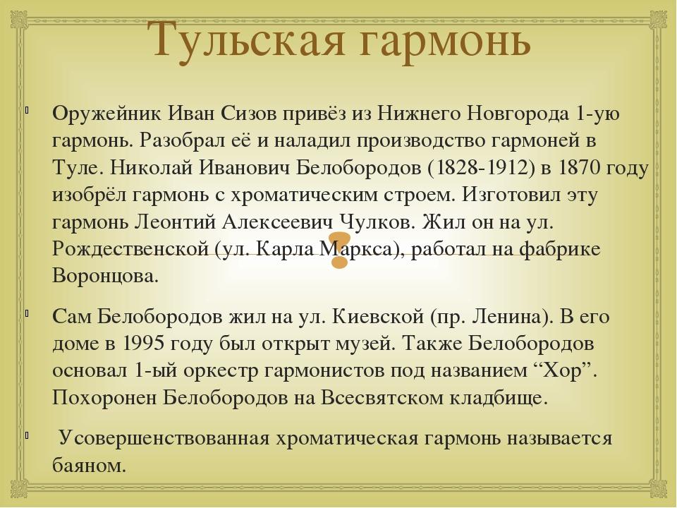 Тульская гармонь Оружейник Иван Сизов привёз из Нижнего Новгорода 1-ую гармон...
