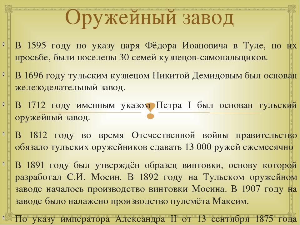 Оружейный завод В 1595 году по указу царя Фёдора Иоановича в Туле, по их прос...