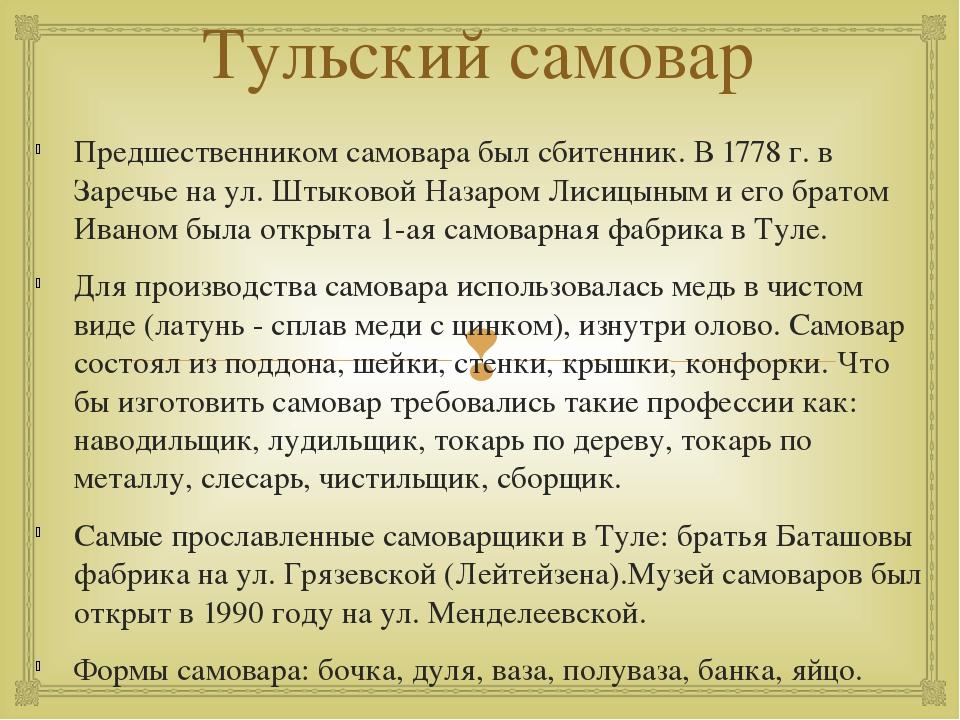 Тульский самовар Предшественником самовара был сбитенник. В 1778 г. в Заречье...